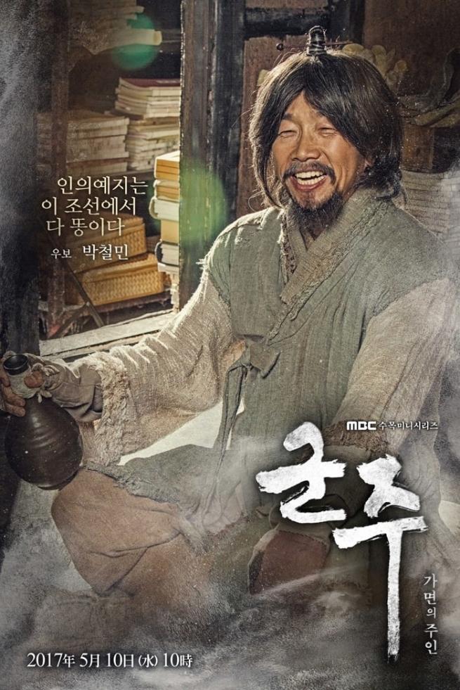 ارباب ماسک - کیم سوهیون - یو سئونگ هو - کیم میونگ سو - یون سوهی