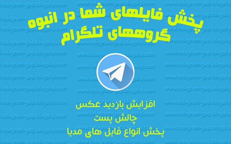 افزایش بازدید پست تلگرام