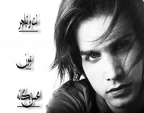 دانلود نت و تبلچر آهنگ بمون از محسن یگانه
