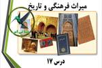 میراث فرهنگی و تاریخ
