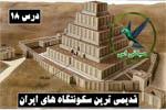 قدیمی ترین سکونتگاه های ایران
