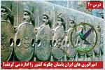 امپراتوری های ایران باستان چگونه کشور را اداره می کردند؟