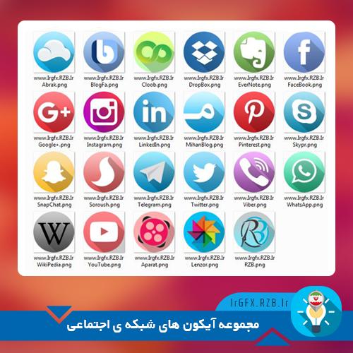 آیکون شبکه های اجتماعی ایران و خارج