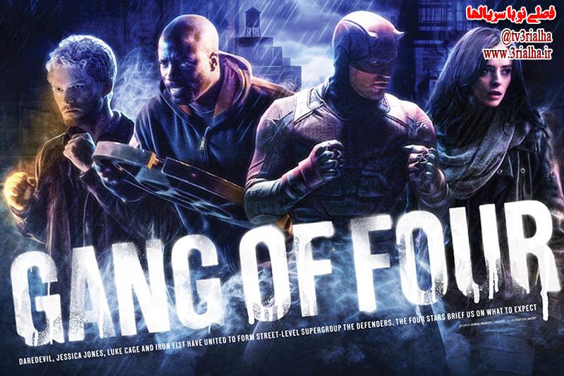 انتشار تصاویر و پوستر جدید از سریال The Defenders