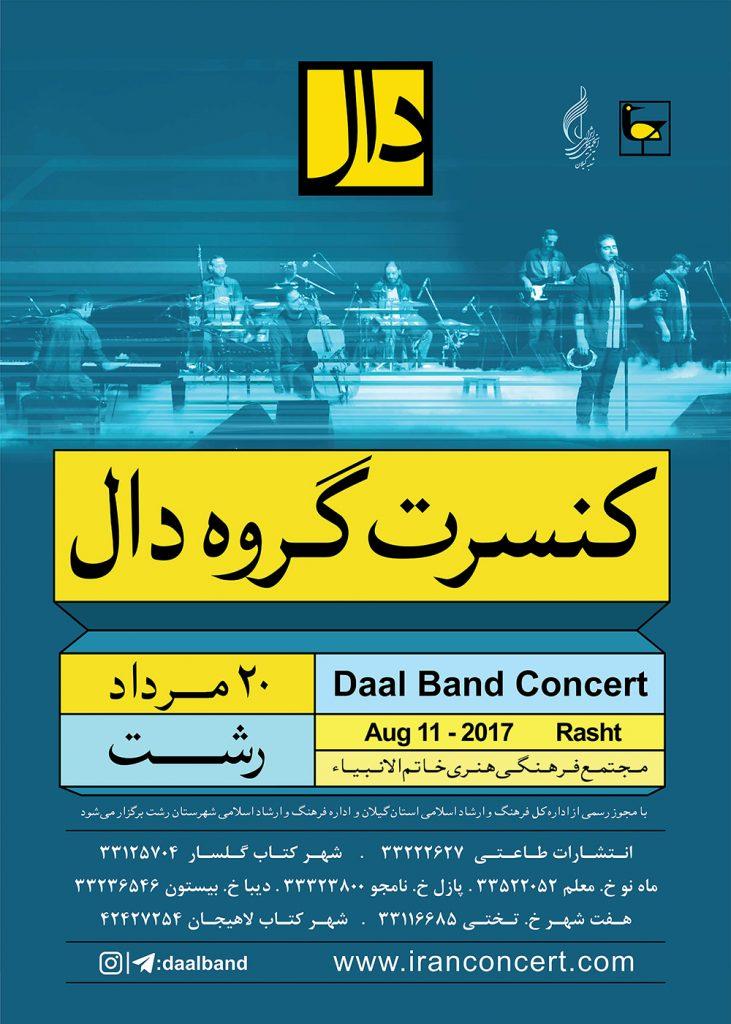 کنسرت گروه موسیقی «دال» در رشت