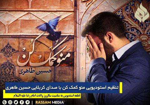 دانلود قطعه استدیویی «منو کمک کن» با صدای کربلایی حسین طاهری