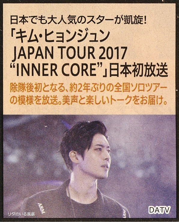 KHJ JP Tour 2017 Inner Core in the August issue of J-COM Magazine 2017.08.02