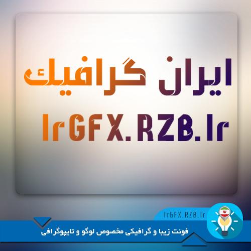فونت فارسی انگلیسی بُن برای تایپوگرافی و لوگو