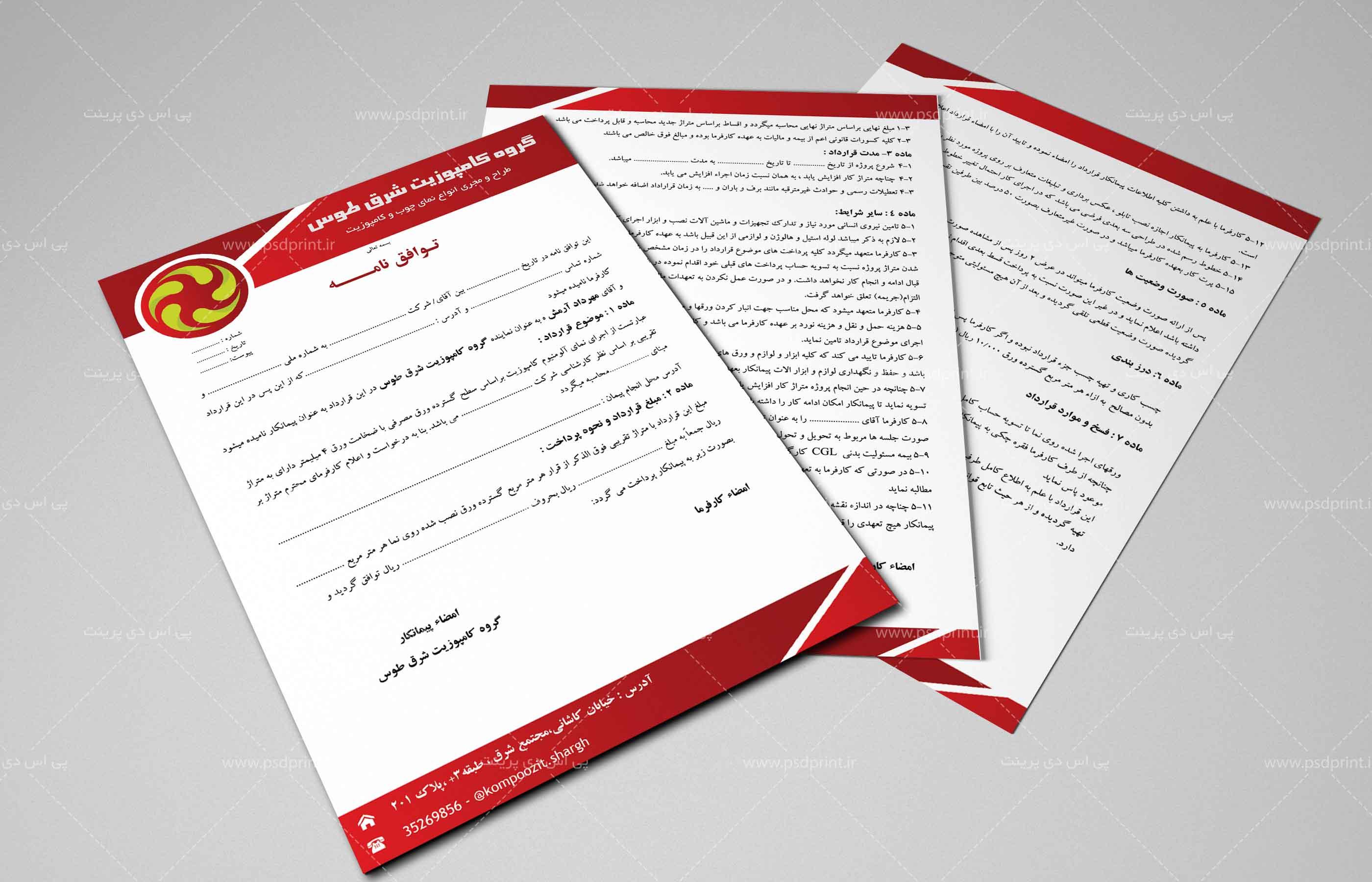 فرم قرارداد کامپوزیت کار