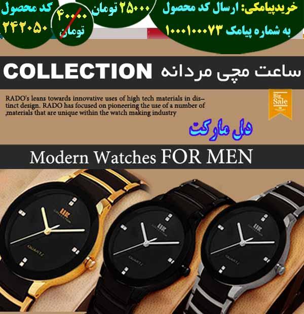 خرید پیامکی ساعت مچی مردانه collection