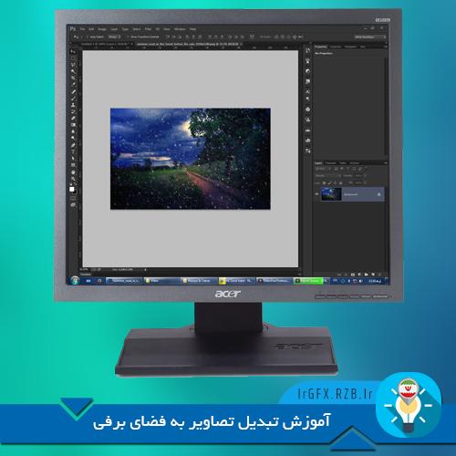 آموزش تبدیل تصاویر به صحنه برفی در فتوشاپ