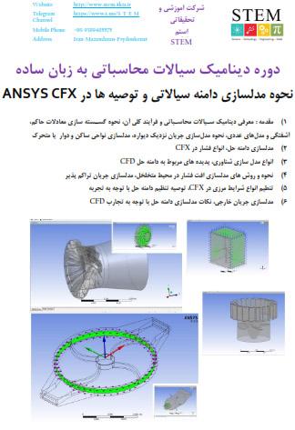 نحوه مدلسازی دامنه سیالاتی و توصیه ها در ANSYS CFX