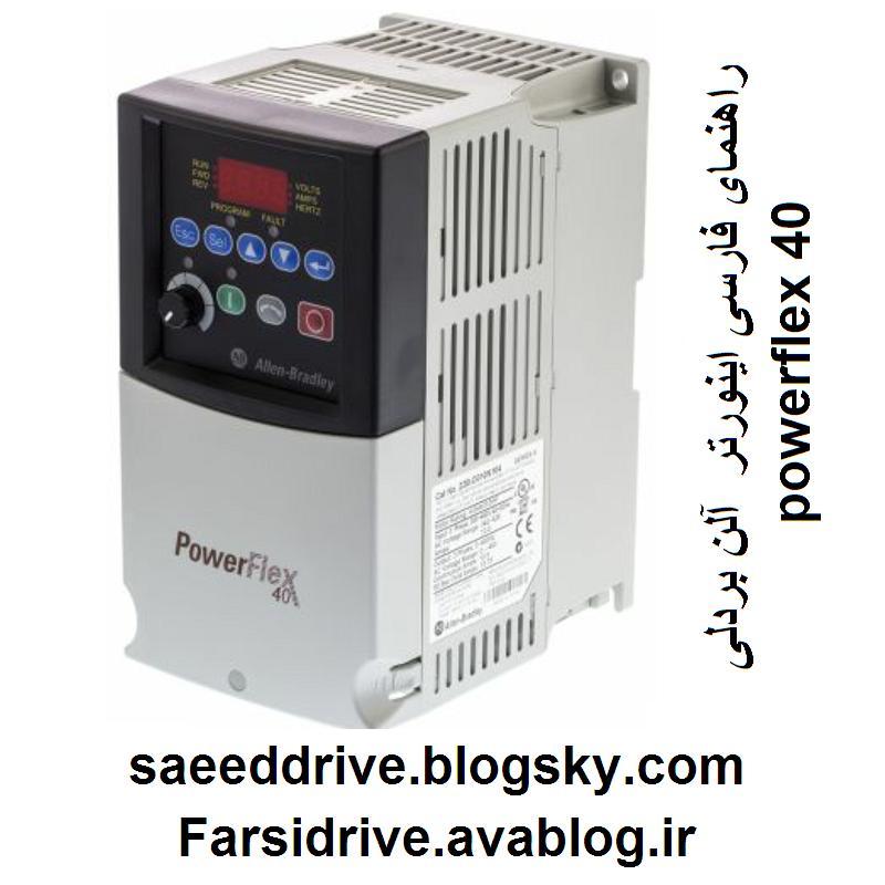 powerflex40  allen bradley