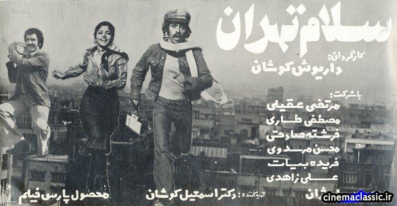 دانلود فیلم ایران قدیم سلام تهران