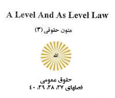 منبع درس متون حقوقی 3 رشته حقوق - a level and as level law - بر اساس کتاب مارتین هانت