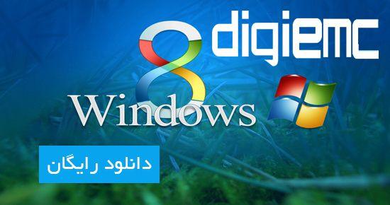 کتاب الکترونیکی قابلیت آموزش وترفند ویندوز 8