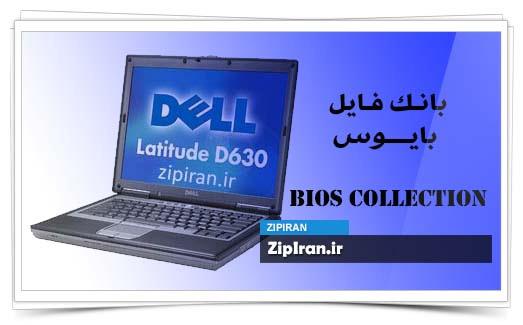 دانلود فایل بایوس لپ تاپ Dell Latitude D830