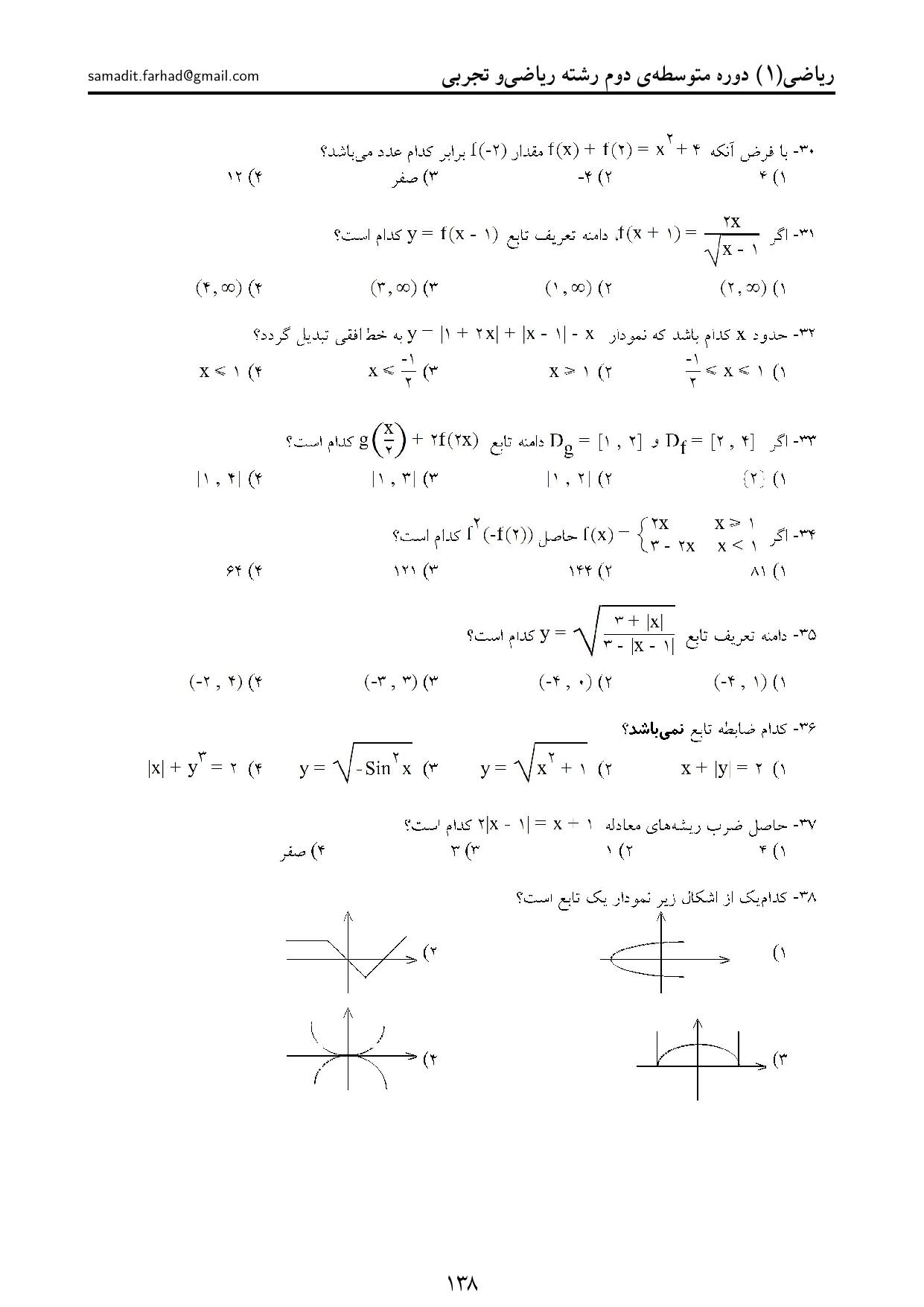 جزوه ریاضی دهم