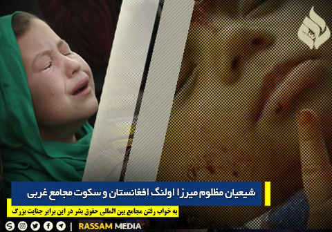 سکوت مجامع بین المللی حقوق بشر در قبال قتلعام شیعیان مظلوم میرزا اولنگ افغانستان