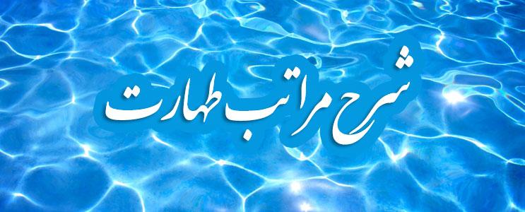 banner_taharat20.jpg (743×300)