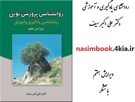دانلود خلاصه کتاب روانشناسی پرورشی دکتر علی اکبر سیف