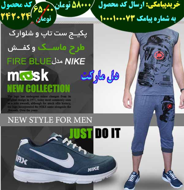 خرید پیامکی پکیج ست تاپ و شلوارک طرح ماسک و کفش NIKE مدلFIRE BLUE