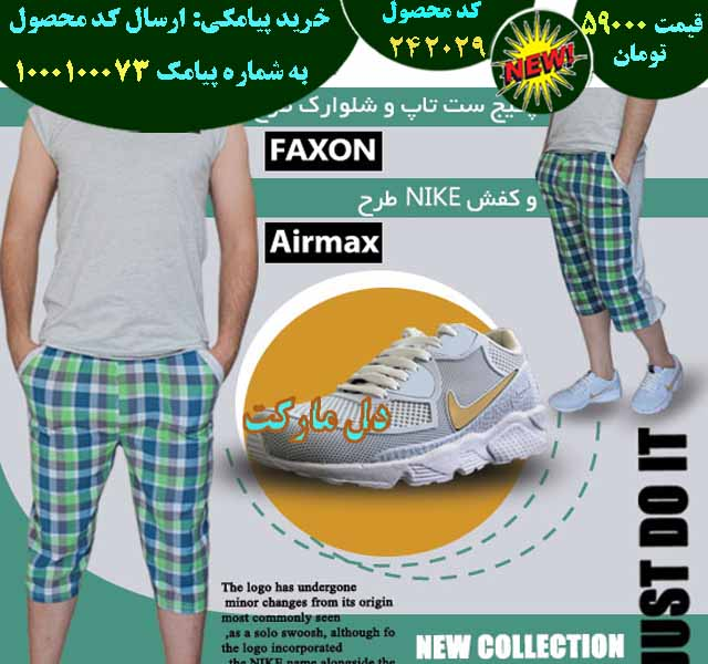 خرید پیامکی پکیج ست تاپ و شلوارک طرح faxon و کفش NIKE مدل airmax