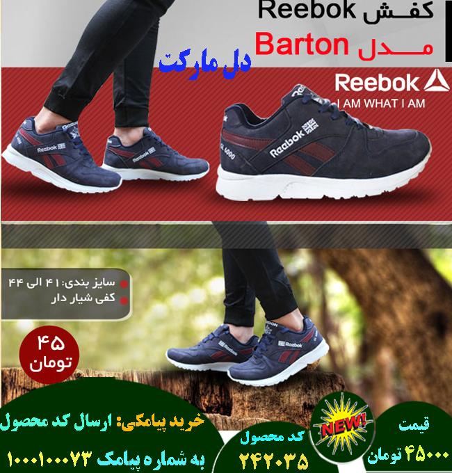 خرید کفش Reebok مدل Barton اصل,خرید اینترنتی کفش Reebok مدل Barton اصل,خرید پستی کفش Reebok مدل Barton اصل,فروش کفش Reebok مدل Barton اصل, فروش کفش Reebok مدل Barton, خرید مدل جدید کفش Reebok مدل Barton, خرید کفش Reebok مدل Barton, خرید اینترنتی کفش Reebok مدل Barton, قیمت کفش Reebok مدل Barton, مدل کفش Reebok مدل Barton, فروشگاه کفش Reebok مدل Barton, تخفیف کفش Reebok مدل Barton