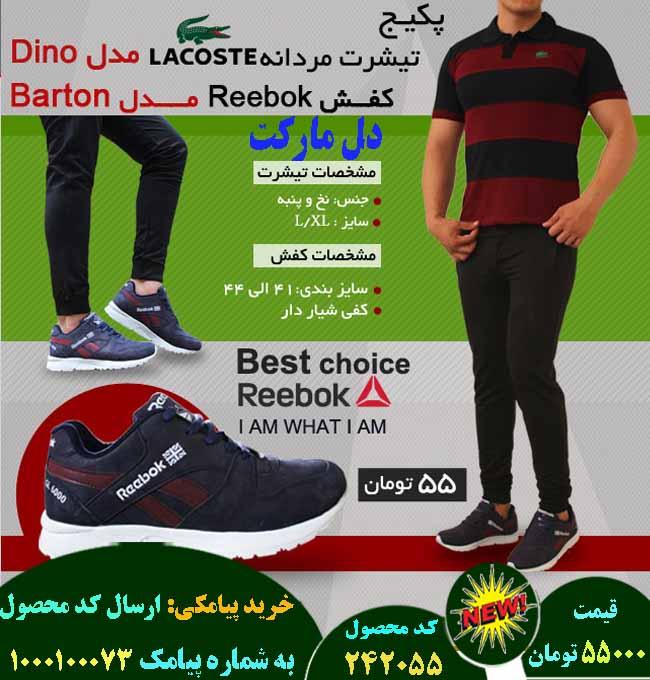 خرید پکیج تیشرت مردانه LACOSTE مدل DINO و کفش REBOOK مدل BARTON اصل,خرید اینترنتی پکیج تیشرت مردانه LACOSTE مدل DINO و کفش REBOOK مدل BARTON اصل,خرید پستی پکیج تیشرت مردانه LACOSTE مدل DINO و کفش REBOOK مدل BARTON اصل,فروش پکیج تیشرت مردانه LACOSTE مدل DINO و کفش REBOOK مدل BARTON اصل, فروش پکیج تیشرت مردانه LACOSTE مدل DINO و کفش REBOOK مدل BARTON, خرید مدل جدید پکیج تیشرت مردانه LACOSTE مدل DINO و کفش REBOOK مدل BARTON, خرید پکیج تیشرت مردانه LACOSTE مدل DINO و کفش REBOOK مدل BARTON, خرید اینترنتی پکیج تیشرت مردانه LACOSTE مدل DINO و کفش REBOOK مدل BARTON, قیمت پکیج تیشرت مردانه LACOSTE مدل DINO و کفش REBOOK مدل BARTON, مدل پکیج تیشرت مردانه LACOSTE مدل DINO و کفش REBOOK مدل BARTON, فروشگاه پکیج تیشرت مردانه LACOSTE مدل DINO و کفش REBOOK مدل BARTON, تخفیف پکیج تیشرت مردانه LACOSTE مدل DINO و کفش REBOOK مدل BARTON