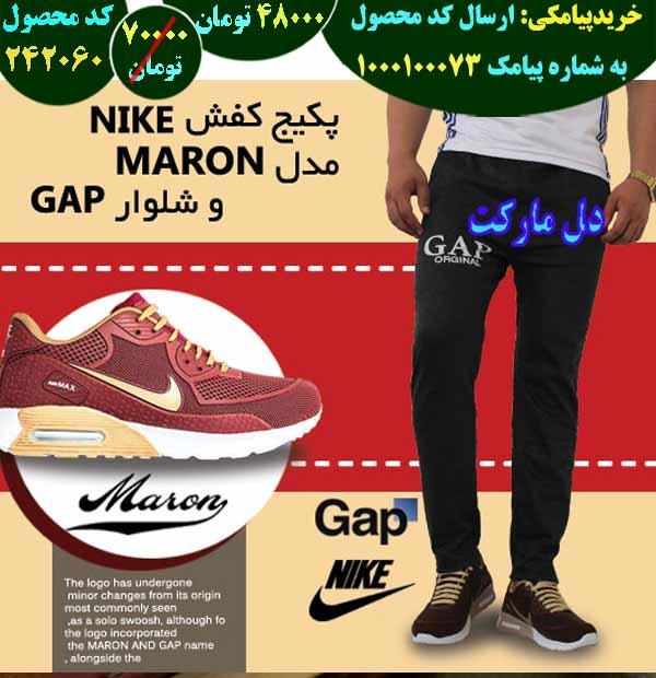 خرید پیامکی پکیج کفش NIKE مدل MARON و شلوار GAP