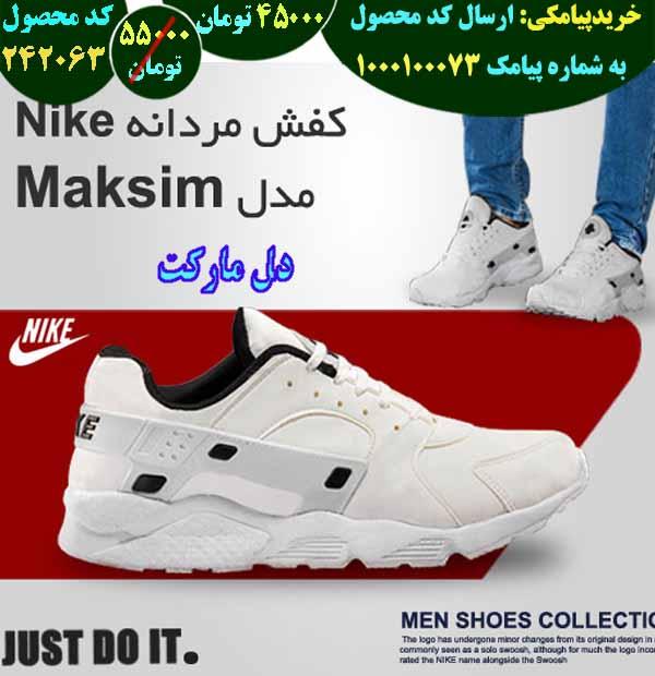 خرید نقدی کفش مردانه Nike مدل Maksim,خرید و فروش کفش مردانه Nike مدل Maksim,فروشگاه رسمی کفش مردانه Nike مدل Maksim,فروشگاه اصلی کفش مردانه Nike مدل Maksim