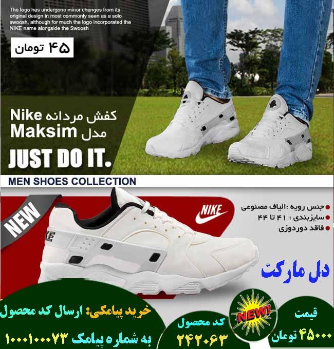 خرید کفش مردانه Nike مدل Maksim اصل,خرید اینترنتی کفش مردانه Nike مدل Maksim اصل,خرید پستی کفش مردانه Nike مدل Maksim اصل,فروش کفش مردانه Nike مدل Maksim اصل, فروش کفش مردانه Nike مدل Maksim, خرید مدل جدید کفش مردانه Nike مدل Maksim, خرید کفش مردانه Nike مدل Maksim, خرید اینترنتی کفش مردانه Nike مدل Maksim, قیمت کفش مردانه Nike مدل Maksim, مدل کفش مردانه Nike مدل Maksim, فروشگاه کفش مردانه Nike مدل Maksim, تخفیف کفش مردانه Nike مدل Maksim