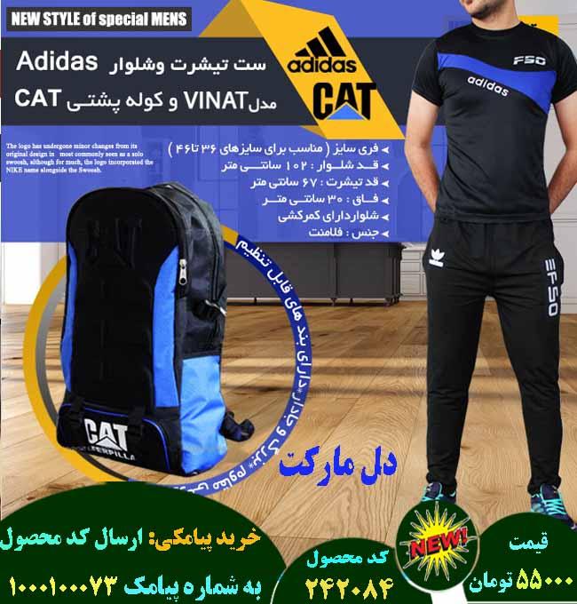 خرید ست تیشرت وشلوار Adidas مدل VINAT و کوله پشتـی CAT  اصل,خرید اینترنتی ست تیشرت وشلوار Adidas مدل VINAT و کوله پشتـی CAT  اصل,خرید پستی ست تیشرت وشلوار Adidas مدل VINAT و کوله پشتـی CAT  اصل,فروش ست تیشرت وشلوار Adidas مدل VINAT و کوله پشتـی CAT  اصل, فروش ست تیشرت وشلوار Adidas مدل VINAT و کوله پشتـی CAT , خرید مدل جدید ست تیشرت وشلوار Adidas مدل VINAT و کوله پشتـی CAT , خرید ست تیشرت وشلوار Adidas مدل VINAT و کوله پشتـی CAT , خرید اینترنتی ست تیشرت وشلوار Adidas مدل VINAT و کوله پشتـی CAT , قیمت ست تیشرت وشلوار Adidas مدل VINAT و کوله پشتـی CAT , مدل ست تیشرت وشلوار Adidas مدل VINAT و کوله پشتـی CAT , فروشگاه ست تیشرت وشلوار Adidas مدل VINAT و کوله پشتـی CAT , تخفیف ست تیشرت وشلوار Adidas مدل VINAT و کوله پشتـی CAT