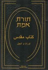 دانلود کتاب ترجمه فارسی تورات