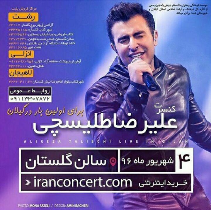 کنسرت علیرضا طلیسچی برای اولین بار در گیلان