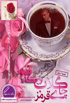 دانلود رمان گلاب و چای قرمز