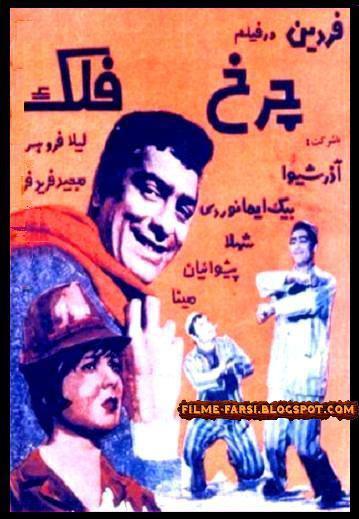 دانلود فیلم ایران قدیم چرخ و فلک