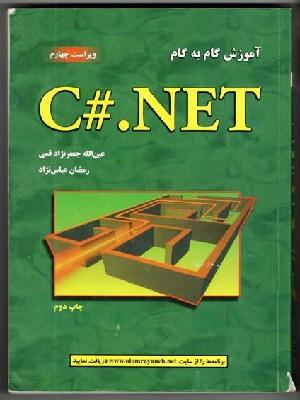آموزش گام به گام C#.NET آنی بوک سون