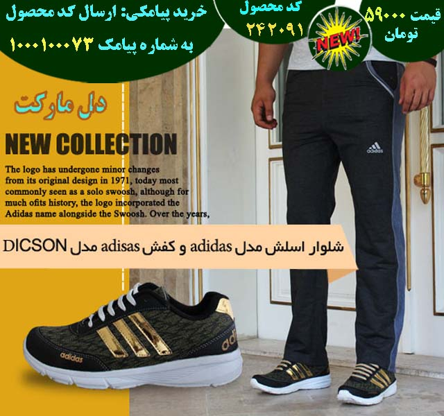 خرید پیامکی شلوار اسلش مدل adidas و کفش adisas مدل DICSON