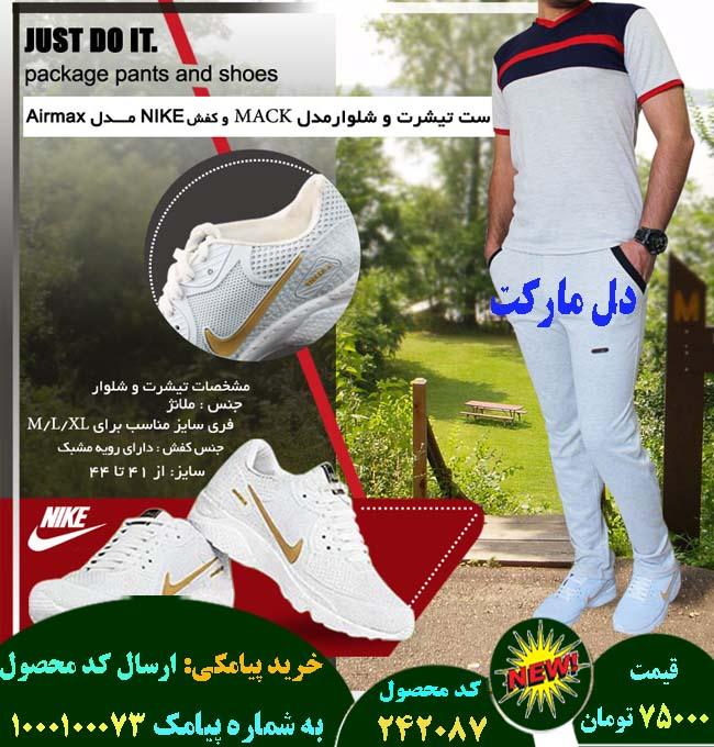 خرید پکیج ست تیشرت و شلوار مردانه مدل Uniq و کفش مردانه Nike مدل Maksim  اصل,خرید اینترنتی پکیج ست تیشرت و شلوار مردانه مدل Uniq و کفش مردانه Nike مدل Maksim  اصل,خرید پستی پکیج ست تیشرت و شلوار مردانه مدل Uniq و کفش مردانه Nike مدل Maksim  اصل,فروش پکیج ست تیشرت و شلوار مردانه مدل Uniq و کفش مردانه Nike مدل Maksim  اصل, فروش پکیج ست تیشرت و شلوار مردانه مدل Uniq و کفش مردانه Nike مدل Maksim , خرید مدل جدید پکیج ست تیشرت و شلوار مردانه مدل Uniq و کفش مردانه Nike مدل Maksim , خرید پکیج ست تیشرت و شلوار مردانه مدل Uniq و کفش مردانه Nike مدل Maksim , خرید اینترنتی پکیج ست تیشرت و شلوار مردانه مدل Uniq و کفش مردانه Nike مدل Maksim , قیمت پکیج ست تیشرت و شلوار مردانه مدل Uniq و کفش مردانه Nike مدل Maksim , مدل پکیج ست تیشرت و شلوار مردانه مدل Uniq و کفش مردانه Nike مدل Maksim , فروشگاه پکیج ست تیشرت و شلوار مردانه مدل Uniq و کفش مردانه Nike مدل Maksim , تخفیف پکیج ست تیشرت و شلوار مردانه مدل Uniq و کفش مردانه Nike مدل Maksim