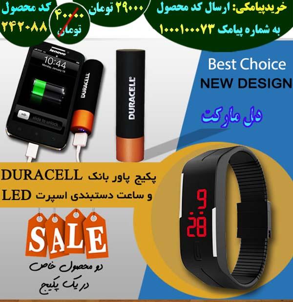 خرید پیامکی پکیج پاور بانک DURACELL و ساعت دستبندی اسپرت LED