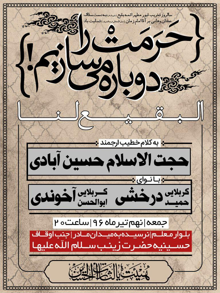مراسم عزاداری ایام تخریب قبور ائمه بقیع-۹تیر۹۶