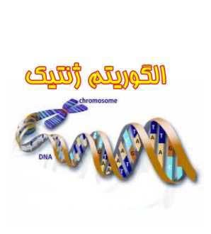 پاورپوینت کامل و جامع با عنوان الگوریتم بهینه سازی ژنتیک (GA) در 62 اسلاید