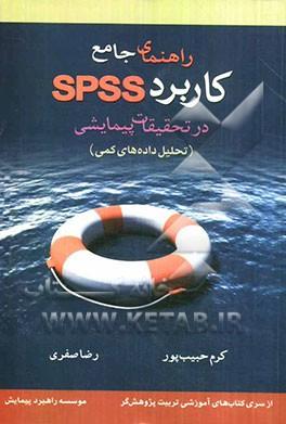 دانلود کتاب کامل راهنمای جامع کاربرد SPSS در تحقیقات پیمایشی (تحلیل داده های کمی)