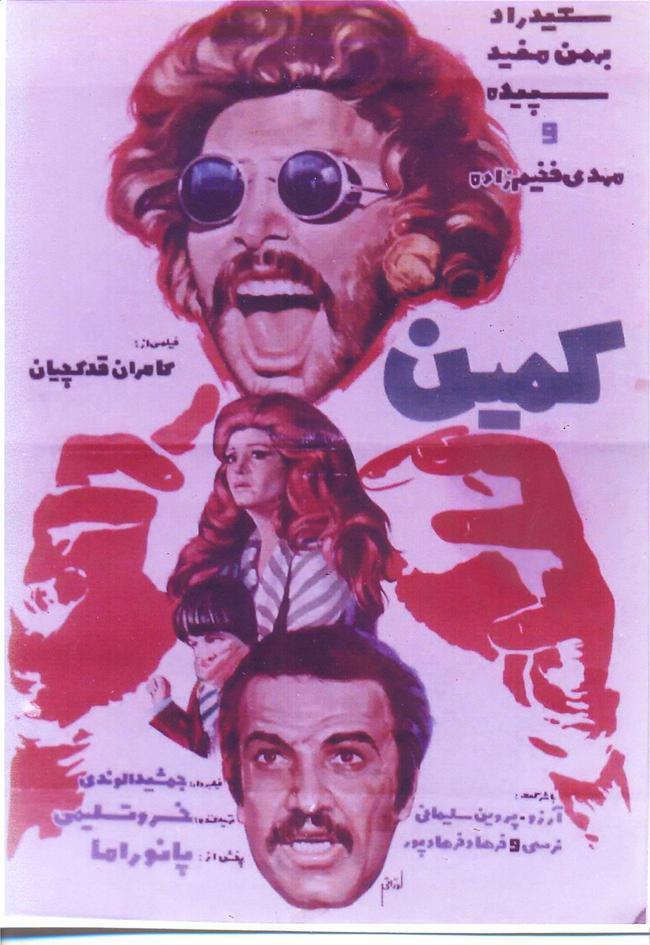 دانلود فیلم ایران قدیم کمین