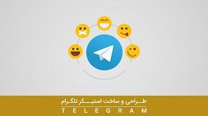 کانال استیکر تلگرام | آدرس کانال استیکر رایگان تلگرام