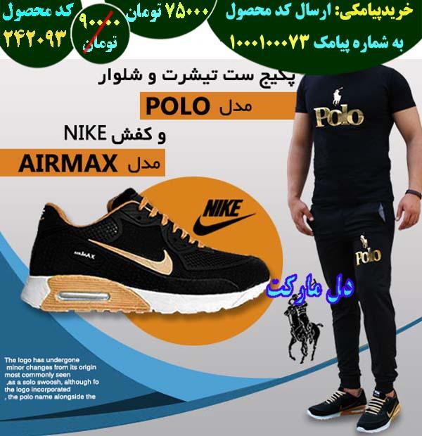 خرید نقدی پکیج ست تیشرت و شلوار مدل POLO و کفش NIKE مدل AIRMAX Black ,خرید و فروش پکیج ست تیشرت و شلوار مدل POLO و کفش NIKE مدل AIRMAX Black ,فروشگاه رسمی پکیج ست تیشرت و شلوار مدل POLO و کفش NIKE مدل AIRMAX Black ,فروشگاه اصلی پکیج ست تیشرت و شلوار مدل POLO و کفش NIKE مدل AIRMAX Black
