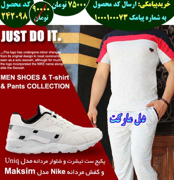 خرید پیامکی پکیج ست تیشرت و شلوار مردانه مدل Uniq و کفش مردانه Nike مدل Maksim