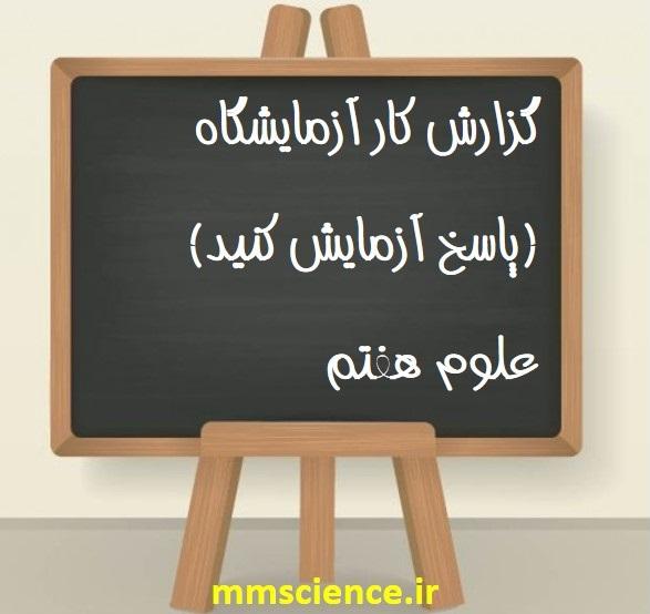 گزارش کار علوم هفتم