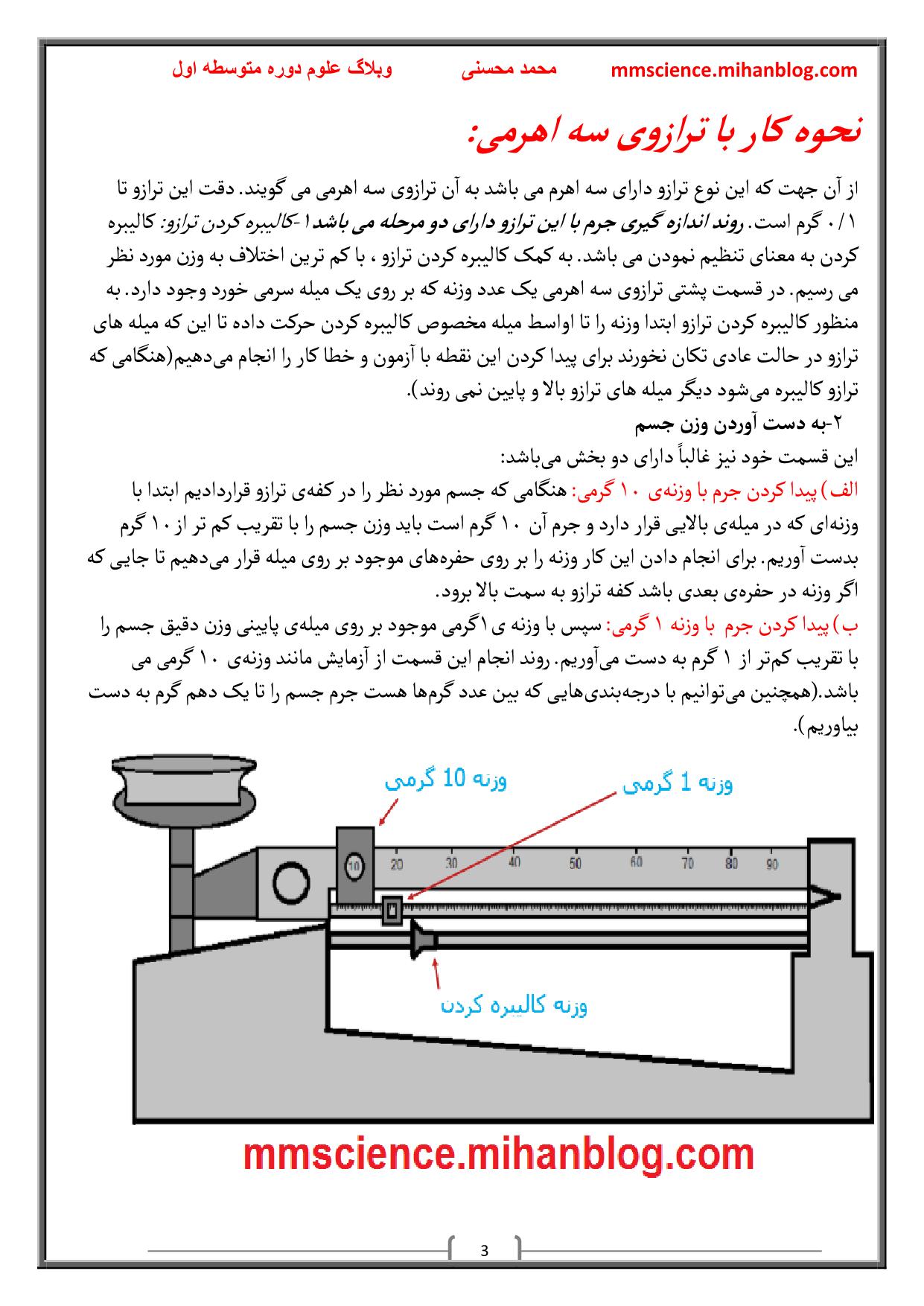 گزارش کار آزمایشگاه علوم هفتم